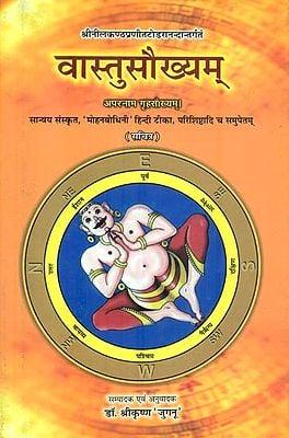 वास्तुसौख्यम्: Vaastu Saukhyam
