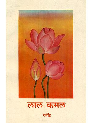 लाल कमल: Red Lotus