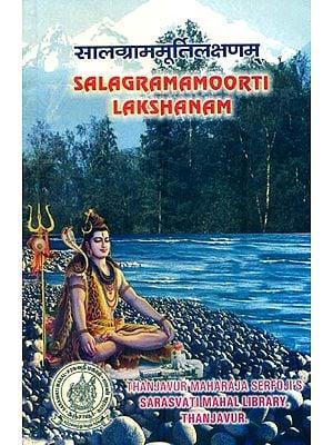 सालग्राममूर्तिलक्षणम्: Salagrama Murti Lakshanam