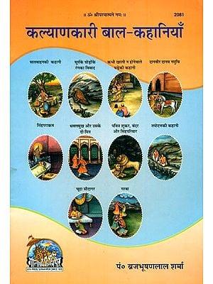 कल्याणकारी बाल-कहानियाँ: Short Stories for Children