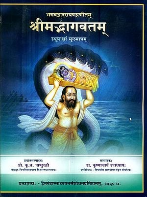 श्रीमद्भागवतम्: Srimad Bhagavatam