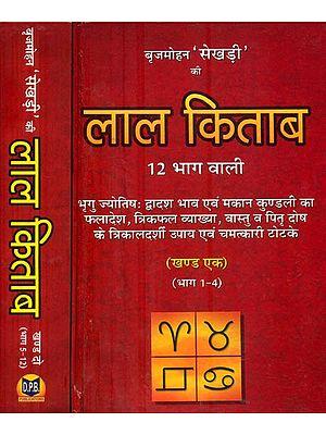 लाल किताब: Lal Kitab (Set of 2 Volumes)