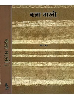 कला भारती: Kala Bharti (Set of 2 Volumes)