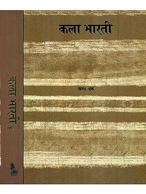 कला भारती: Kala Bharti (Set of 2 Volumes)