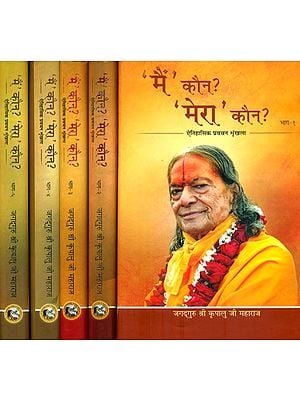 'मै' कौन? 'मेरा' कौन? : Who am I? Who is Mine? (Set of 5 Volumes)