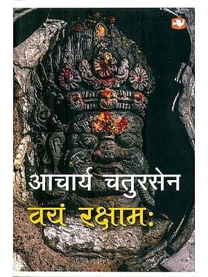 वयं रक्षाम: Vayam Rakshamah