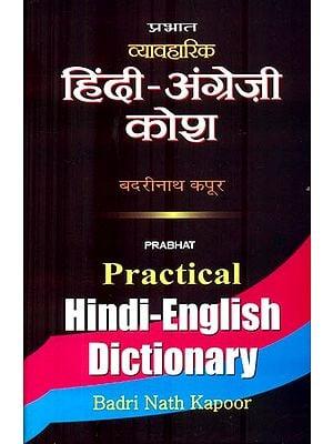 व्यावहारिक हिंदी-अंग्रेजी कोश: Practical Hindi-English Dictionary