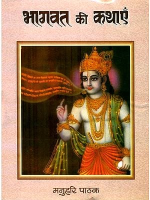 भागवत की कथाएँ: Stories from The Bhagavat