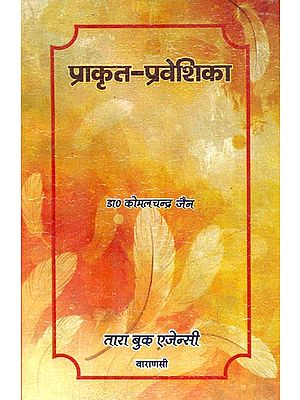 प्राकृत-प्रवेशिका: Prakrit - Praveshika