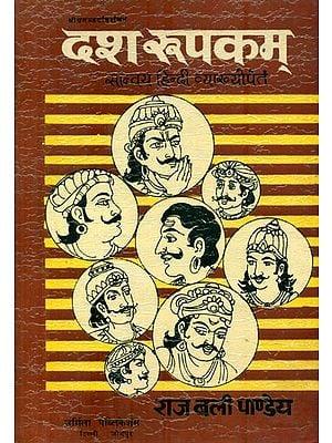दश रूपकम्: Dasarupaka (An Old and Rare Book)