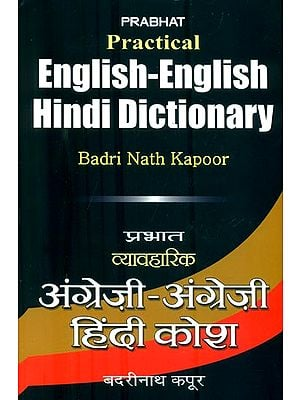 व्यावहारिक अंग्रेजी-अंग्रेजी हिंदी शब्दकोश: Practical English Hindi Dictionary