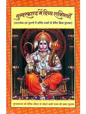 सुन्दरकाण्ड में दिव्य शक्तियाँ : Divine Powers in Sundarkanda
