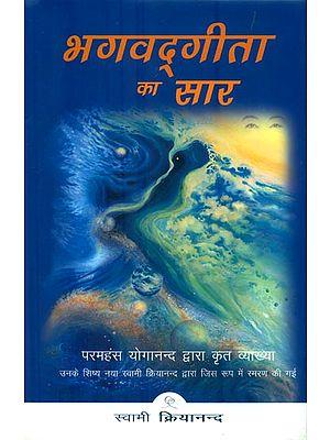 भगवद्गीता का सार: The Essence of The Bhagavad Gita