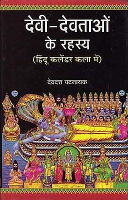 देवी-देवताओं के रहस्य: Secrets of Gods and Goddesses