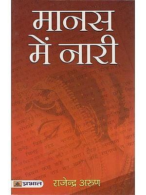 मानस में नारी: Women in Ramacharitmanas
