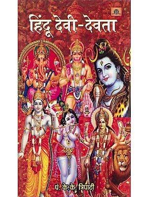 हिन्दू देवी-देवता: Hindu Gods and Goddesses