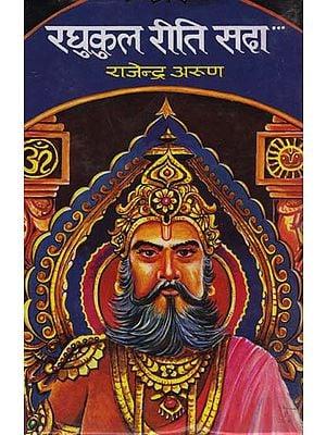 रघुकुल रीति सदा: Character of Dashrath