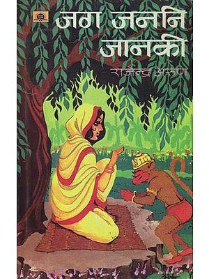 जग जननी जानकी: Jag Janani Janaki (Sita ji in the Ramacharitmanas)