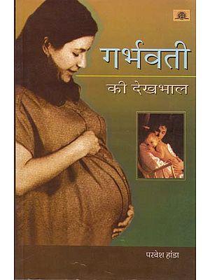 गर्भवती की देखभाल: Caring of Pregnant Women