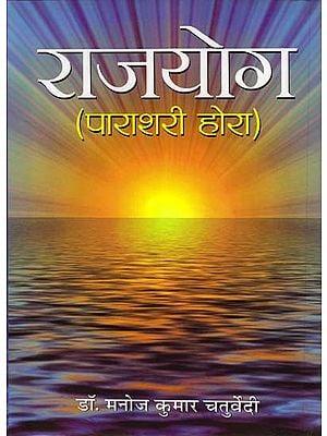 राजयोग (पाराशरी होरा): Raja Yoga (Parashari Hora)