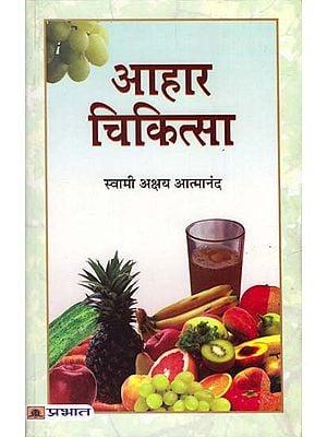 आहार चिकित्सा: Health Through Nutrition