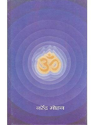 हिंदुत्व: Hindutva