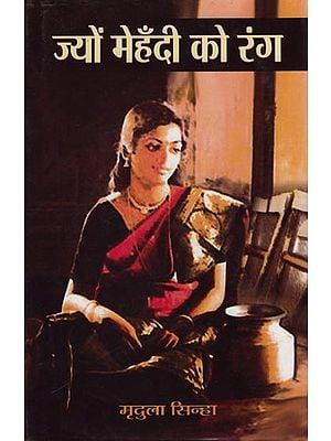 ज्यों मेहँदी को रंग: Jyoun  Mehendi Ko Rang (Novel)