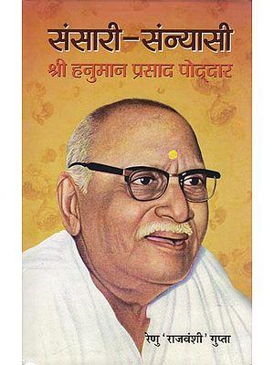 संसारी-संन्यासी (श्री हनुमान प्रसाद पोददार): Sansari Sannyasi (Shri Hanuman Prasad Poddar)