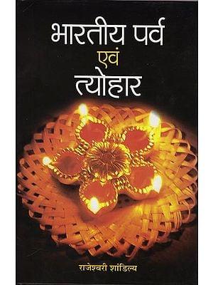 भारतीय पर्व एवं त्योहार: Indian Festival