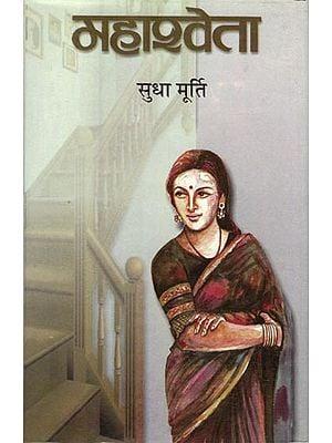 महाश्वेता: Mahashweta (Novel)