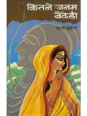 कितने जनम वैदेही: How Many Births Sita
