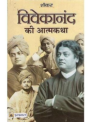 विवेकानंद की आत्मकथा: Autobiography of Vivekananda