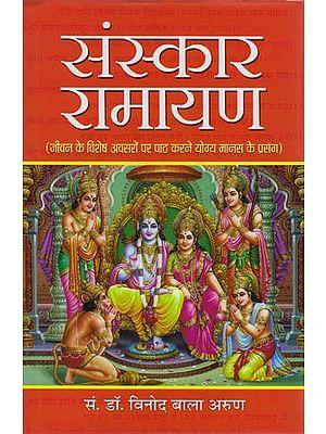 संस्कार रामायण: Sanskara Ramayana