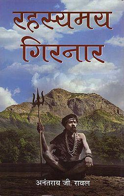 रहस्यमय गिरनार: Secret Girnar (A Tantric Novel)