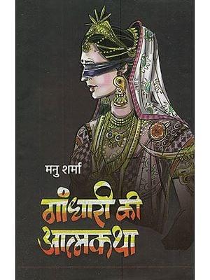 गांधारी की आत्मकथा: Autobiography of Gandhari