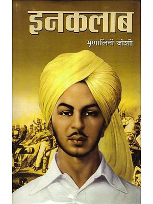 इनकलाब: Inquilab (A Novel Based on the Life of Bhagat Singh)