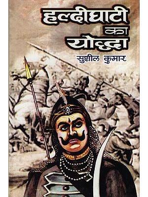 हल्दीघाटी का योद्धा: Warrior of Haldi Ghati (A Novel on Maharana Pratap)