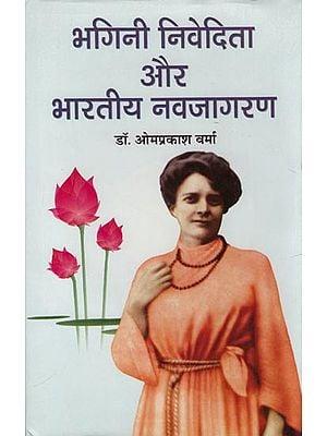 भगिनी निवेदिता और भारतीय नवजागरण: Sister Nivedita and Indian Renaissance