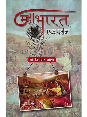 महाभारत एक दर्शन: A View of Mahabharata