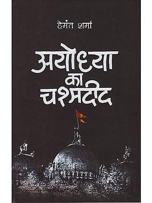 आयोध्या का चश्मदीद: Witness of Ayodhya