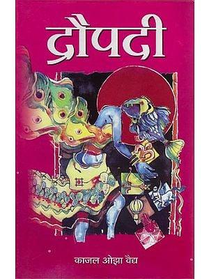 द्रोपदी: Draupadi (Novel)