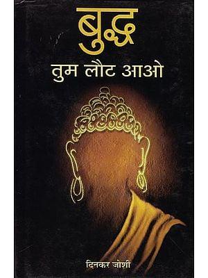 बुद्ध तुम लौट आओ: Come Back to Buddha (Novel)