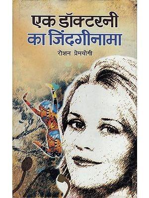 एक डॉक्टरनी का ज़िंदगीनामा: Ek Doctorni Ka Zindginama (A Life of Doctor) Novel