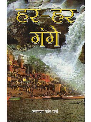 हर-हर गंगे: The River of Ganga