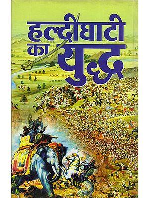 हल्दी घाटी का युद्ध: War of Haldi Ghati