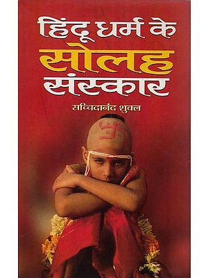 हिन्दू धर्म के सोलह संस्कार: 16 Sanskara of Hindu Dharma