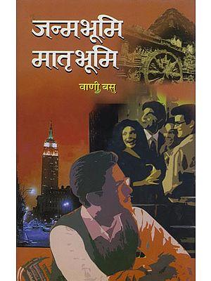 जन्मभूमि मातृभूमि: Janambhoomi-Matribhoomi (A Bangla Novel)