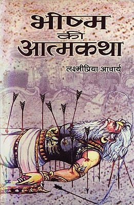 भीष्म की आत्मकथा: Autobiography of Bhishma