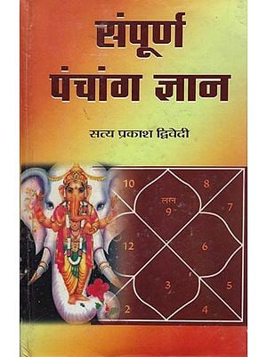 सम्पूर्ण पंचांग ज्ञान: The Complete Knowledge of Panchang