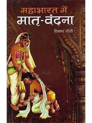 महाभारत में मातृ-वंदना: Matri- Vandana in Mahabharata